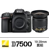 Nikon D7500 + 10-20mm F4.5-5.6G 片幅機 下殺超低優惠 9/30前登錄送3000元郵政禮券 國祥公司貨