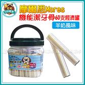 寵物FUN城市│《摩爾思MORES》機能潔牙骨 60支經濟罐【羊奶風味】狗零食 犬用點心