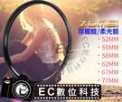 【EC數位】 ZOMEI 卓美 超薄鏡框 朦朧鏡 柔光鏡 柔焦鏡 52MM 55MM 58MM 62MM 67MM 72MM 77MM 82MM