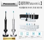 【國際牌Panasonic】W音波電動牙刷 EW-DP52 日本製 黑色 EWDP52