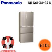 【Panasonic國際】610L 四門變頻冰箱 NR-D610NHGS-N 免運費