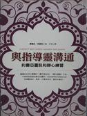 【書寶二手書T9/勵志_MJZ】與指導靈溝通-約書亞靈訊和靜心練習_潘蜜拉‧克里柏