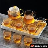 玻璃茶具套裝家用日式功夫紅茶杯簡約耐高溫煮泡茶壺小套便攜茶盤【探索者户外】