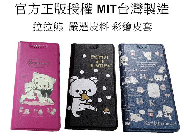 台灣製造《拉拉熊》Google Pixel 3a XL / Pixel 3a 彩繪側掀站立式 保護套 手機套 皮套