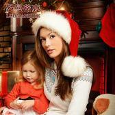 羅曼蒂克圣誕節大毛絨圣誕帽成人兒童帽裝扮頭飾加厚圣誕老人帽子【非凡】