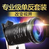 【熊貓】手機鏡頭單反套裝廣角微距魚眼三合一攝影