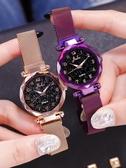 手錶女年韓版ins風時尚簡約氣質女錶抖音同款磁鐵星空學生手錶新品