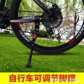 自行車邊撐腳撐支架停車架山地車可調節高低鋁合金車梯展示架腳架『快速出貨YTL』