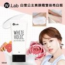 韓國W.LAB白雪公主素顏霜雙倍亮白版 50ml