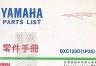 【二手書R2YB】b 2007年6月《YAMAHA Parts List 零件手