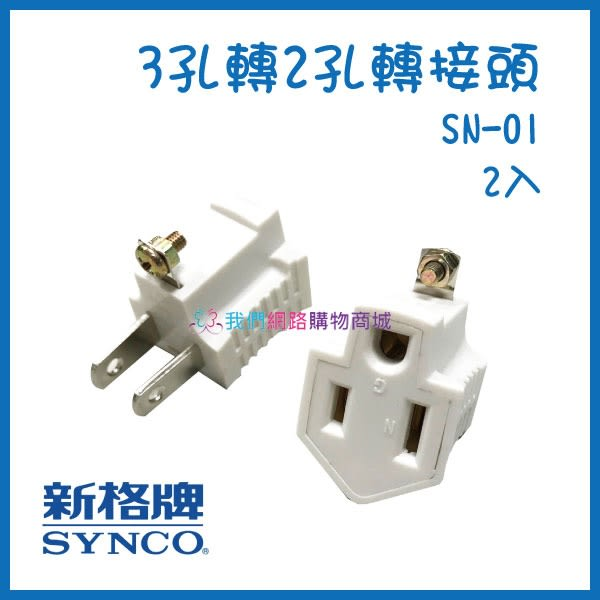 【我們網路購物商城】 SYNCO 新格牌 3孔轉2孔轉接頭-2入 轉接頭 (SN-01)