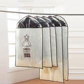 韓式立體無紡布大號防塵罩 衣服防塵罩掛式大衣收納防塵5件套宜家