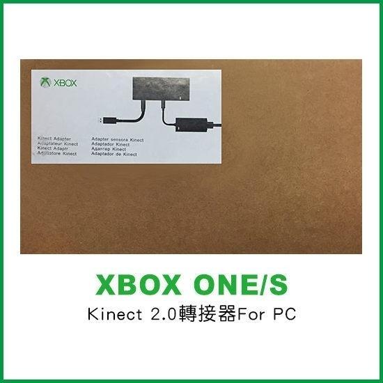 [哈GAME族]免運費 可刷卡 環保包裝 XBOX One Kinect 2.0 轉接器 USB 2.0 For PC 感應器