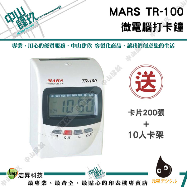 MARS TR-100微電腦打卡鐘 贈卡片200張+10人卡架