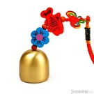 風水閣 純銅銅鈴鐺風鈴掛飾門飾 創意多彩飾品車包掛件防盜 印象家品
