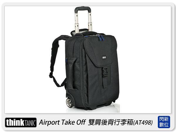現貨! thinkTank 創意坦克 Airport Take Off 雙肩 後背 拉桿 滑輪行李箱 AT498