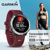 【GARMIN 穿戴裝置】Forerunner 645 Music(櫻桃紅) 行動支付與音樂功能 GPS運動跑錶 腕錶 手錶 運動錶