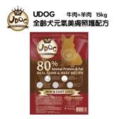 UDOG 全齡犬元氣美膚照護配方-牛肉+羊肉15公斤