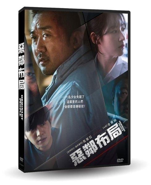 惡鄰布局 DVD 免運 (購潮8) 4710155253942