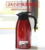 聖誕預熱  保溫壺家用 熱水瓶不銹鋼保溫瓶暖瓶暖壺大容量保溫水壺2.0L 挪威森林