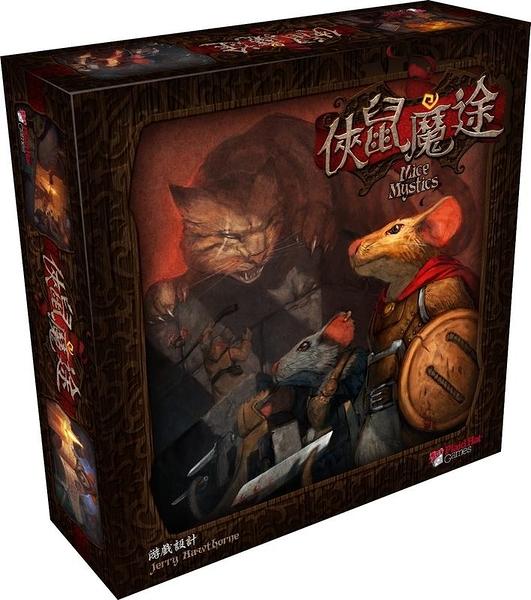 『高雄龐奇桌遊』 俠鼠魔途 Mice And Mystics 繁體中文版 正版桌上遊戲專賣店