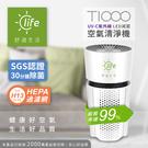 T1000 UVC紫外線LED滅菌空氣清淨機 白 UV-C紫外線,LED除菌 HEPA過濾網 買再送好禮