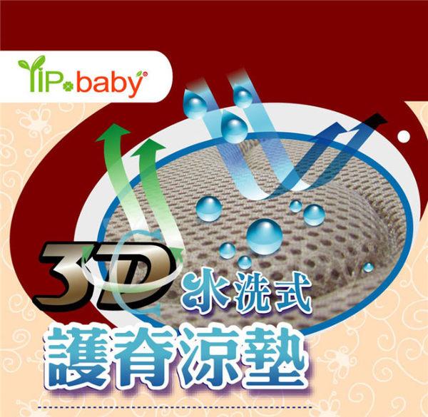 【奇買親子購物網】YIP-baby 3D水洗式護脊涼墊Y46019【遊戲床專用】