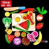 切切樂 兒童節禮物切水果兒童玩具木制磁性水果蔬菜切切樂過家家廚房玩具