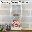 卡娜赫拉空壓氣墊軟殼 [捧花] Samsung Galaxy S20 Ultra (6.9吋)【正版授權】