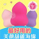 ◆化妝必備◆悠貝莉H-1431美顏葫蘆海綿 [50306]◇美容美髮美甲新秘專業材料◇