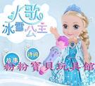 *粉粉寶貝玩具*第5代~K歌冰雪公主智能...