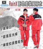 【RainX RX-1202 兩件式 雨衣 紅黑 配色 套裝 風 雨衣 】寬反光條、高領口、褲管扣
