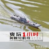 美國黃蜂兩棲攻擊艦 2.4G遙控船 遙控戰艦模型快艇 快意購物網
