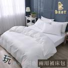 【BEST寢飾】經典素色兩用被床包組 純淨白 單人 雙人 加大 特大 均一價 日式無印 柔絲棉 台灣製