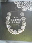 【書寶二手書T5/美工_YJK】楓由香花型蕾絲風串珠飾品原價_320_楓由香