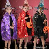 萬圣節兒童服裝男表演演出服魔法師巫婆斗蓬帽套裝幼兒園女童披風 萬聖最低價