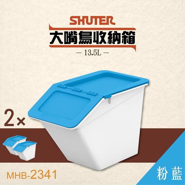 【 樹德 】大嘴鳥收納箱 MHB-2341 【淺藍】 (量販2入) 玩具箱 置物箱 整理箱 分類箱 收納桶 積木收納