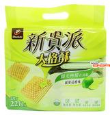 【吉嘉食品】新貴派 大格酥(陽光檸檬) 1包22入356公克[#1]{092-711}