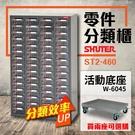 樹德 ST 零件櫃60格 ST2-460...