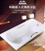 壓克力浴缸 浴缸1.5m1.61.7米嵌入式鑄鐵浴缸K-941/940T/943家用浴缸T 1色