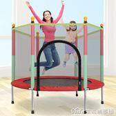 NMS 蹦蹦床家用兒童室內寶寶跳跳床小孩成人健身帶護網家庭玩具跳跳床 生活樂事館