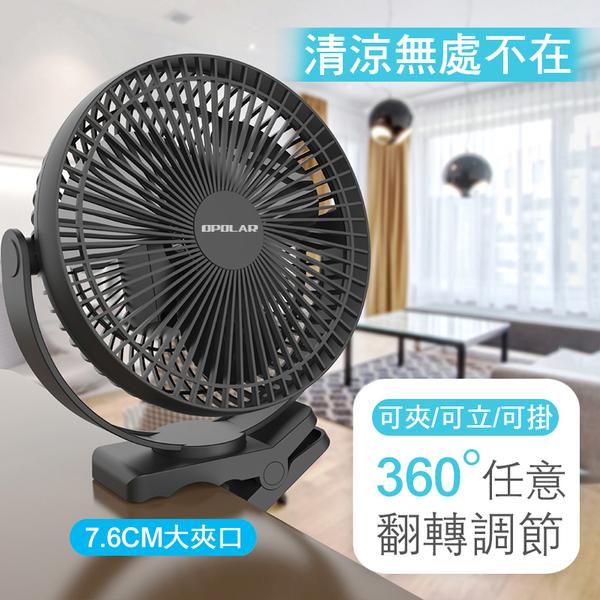 丹大戶外【OPOLAR】10000毫安高容量可夾式/可桌立 超靜音電風扇/USB充電/露營/車用