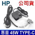 惠普 HP TYPE-C USB-C 45W 原廠 變壓器 Elitebook Folio G1 TPN-CA01 Spectre Pro 13 G1 TPN-LA06 Spectre X360 Conve...