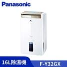 【宅配免運】Panasonic 國際牌 16公升 一級能效 ECONAVI 高效型 清淨除濕機 F-Y32GX