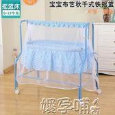 兒童搖椅嬰兒搖籃床小搖床新生兒童寶寶移動小床睡籃搖搖床鐵床吊床悠車igo 嬡孕哺