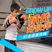 拳擊手套成人兒童散打男女搏擊泰拳套裝小孩半指專業訓練拳套 简而美