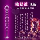 情趣用品 擴張器 後庭塞 拉珠棒 糖葫蘆‧水晶玻璃系列棒-B款【550079】