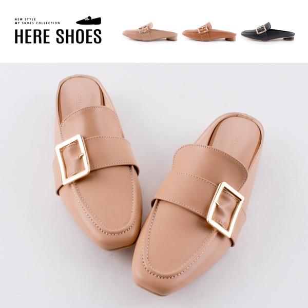 [Here Shoes] 2cm跟鞋 MIT台灣製 優雅氣質方口飾釦 皮革方頭低跟穆勒鞋 半包鞋 懶人鞋 OL上班族-KW0862