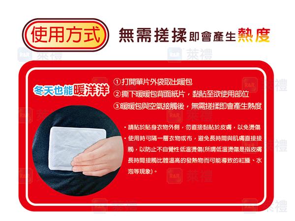 R&R 小樂狗14小時貼式暖暖包 (10片入/袋)