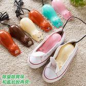 可愛卡通紫光芳香烘鞋器 (不挑款) WU1349 (購潮8)